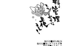Kawaiihentai.com - Please Sakuya-San (22)
